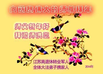 http://greetings.minghui.org/mh/article_images/2013-12-11-312020326967_02--ss.jpg