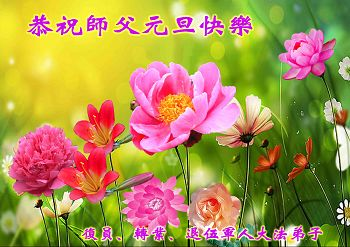 http://greetings.minghui.org/mh/article_images/2013-12-18-312111810882_01--ss.jpg