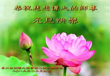 http://greetings.minghui.org/mh/article_images/2013-12-18-312170613383_01--ss.jpg