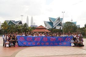 马来西亚中部大法弟子恭祝师尊新年好