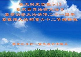 http://greetings.minghui.org/mh/article_images/2013-4-25-304221711552_01--ss.jpg