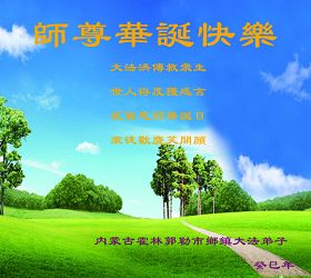 http://greetings.minghui.org/mh/article_images/2013-5-2-304301837752_03--ss.jpg