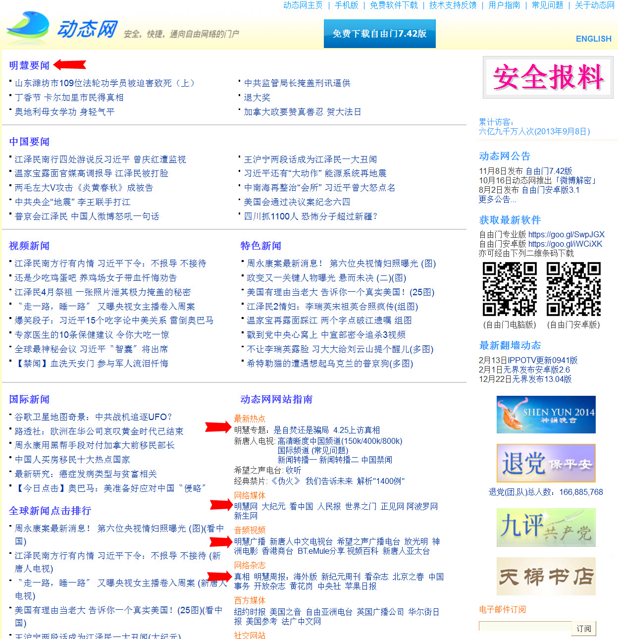 Ŋ¨æ€ç½'调整版面突出明慧信息 ƘŽæ…§ç½' The site owner hides the web page description. 明慧网