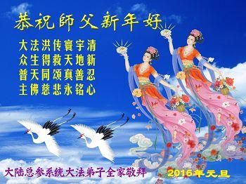 全球法轮功学员向创始人李洪志大师敬贺新年