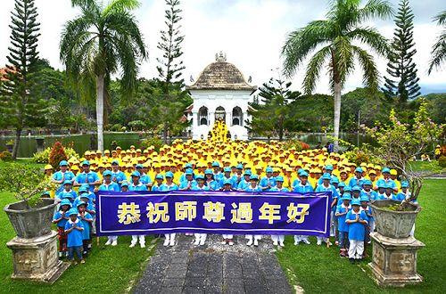 巴厘岛法轮功学员恭祝师尊过年好
