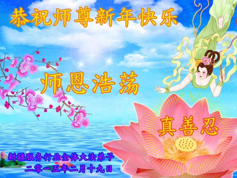 http://greetings.minghui.org/mh/article_images/2015-2-5-502010758735p7_01.jpg