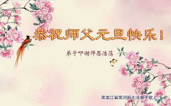 全球各地敬贺法轮功师父李洪志大师2017新年好!