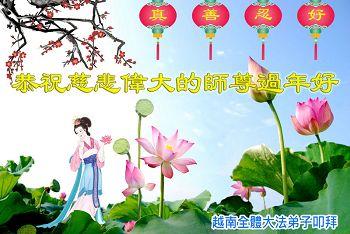世界各地法轮功学员及民众恭祝李洪志师父过年好!<br />二零一六丙戌猴年