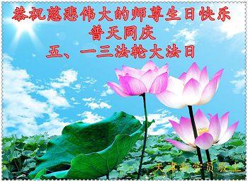 世界各地恭贺法轮功创始人李洪志大师华诞暨世界法轮大法日