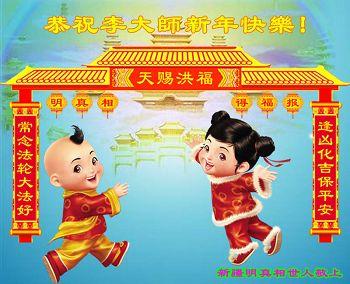 大陆民众恭祝法轮功李洪志大师2017丁酉鸡年新年快乐!