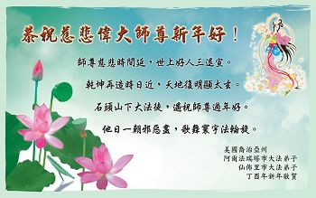 全球法轮功弟子恭祝李洪志师父2017丁酉鸡年新年快乐!