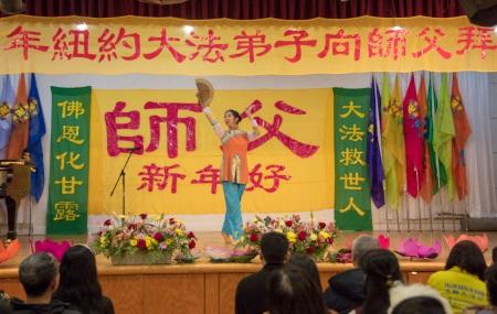 图1~4:二零一七年一月二十七日,部分纽约法轮功学员汇集在法拉盛台湾会馆,举办文艺表演活动,给法轮功创始人李洪志先生拜年。