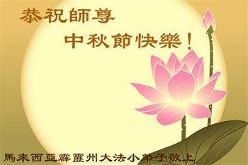 图02:马来西亚霹雳州大法小弟子恭贺师尊中秋节快乐!