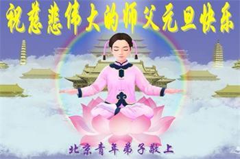 '图1~23:来自各行各业的中国大陆大法弟子向李洪志师父发来贺词'