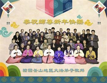 '图35~52:二零一九年新年到来之际,明慧网收到了来自世界各国传播真相的大法弟子们,给师父发来的新年贺信,恭祝师父新年快乐!'