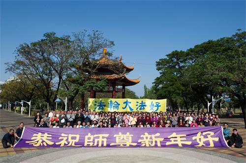 '图1:屏东大法弟子齐聚屏东市千禧公园,向法轮功创始人李洪志师父拜年。'