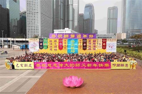 '图1:香港法轮功学员在中环爱丁堡广场集会,恭祝慈悲伟大的师尊过年好。'
