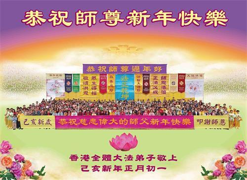 '图2:香港全体大法弟子敬献给师父的新年贺卡'