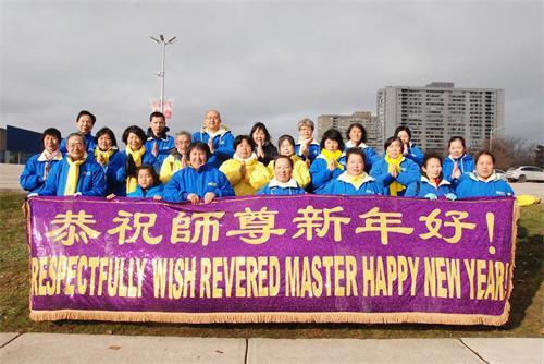'图6:多伦多真相点大法弟子恭祝李洪志师父新年快乐!'