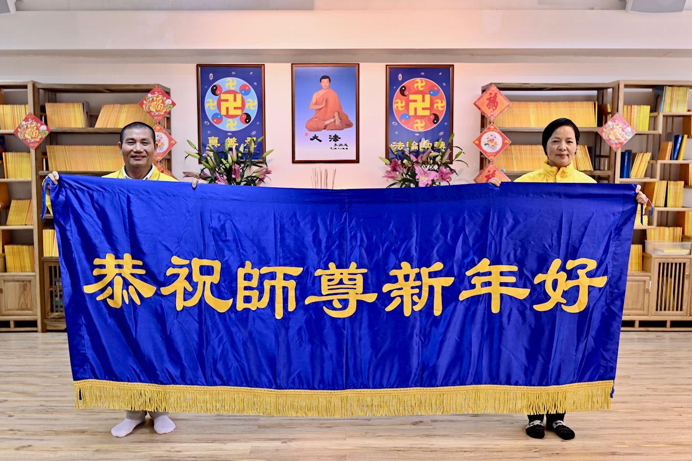图1:香港法轮功学员向师尊拜年,感恩师父广传法轮大法,慈悲救度众生。